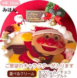 キャラクタークリスマスケーキ【4号 12cm】1人〜3人用