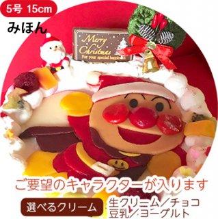 キャラクタークリスマスケーキ【5号 15cm】3人〜5人用