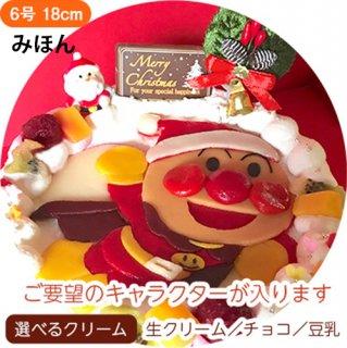 キャラクタークリスマスケーキ【6号 18cm】4人〜8人用