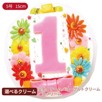 デコ盛りHappy 1st birthdaycake【5号 15cm】3人〜5人用