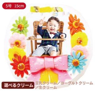 ファーストバースデーフォトケーキ【5号 15cm】3人〜5人用