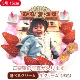 ひなまつりフォトケーキ〜子供の写真がそのまま入る【5号 15cm】3人〜5人用
