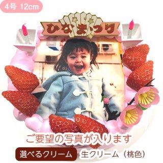 ひなまつりフォトケーキ〜子供の写真がそのまま入る【4号 12cm】1人〜3人用