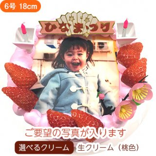 ひなまつりフォトケーキ〜子供の写真がそのまま入る【6号 18cm】4人〜8人用