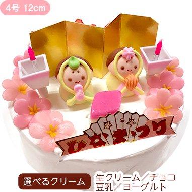 ひなまつりケーキ【4号 12cm】1人〜3人用