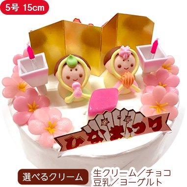 ひなまつりケーキ【5号 15cm】3人〜5人用
