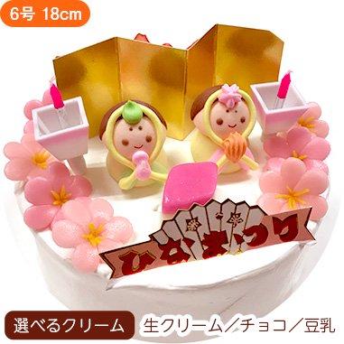 ひなまつりケーキ【6号 18cm】4人〜8人用