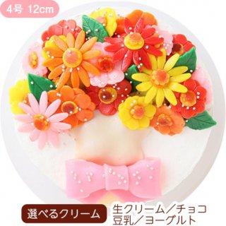 花束(ブーケ)ケーキ【4号 12cm】1人〜3人用