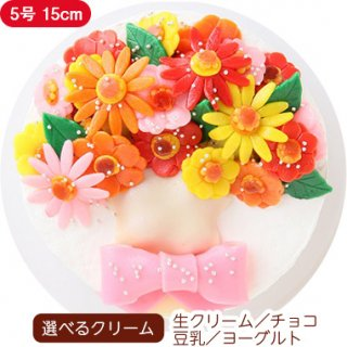 花束(ブーケ)ケーキ【5号 15cm】3人〜5人用