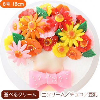 花束(ブーケ)ケーキ【6号 18cm】4人〜8人用