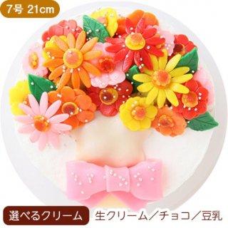 花束(ブーケ)ケーキ【7号 21cm】8人〜12人用