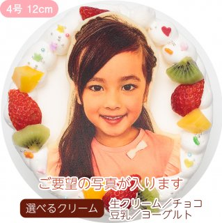 ポップアップフォトケーキ【4号 12cm】1人〜3人用