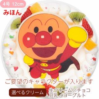 ポップアップキャラクター(イラストフォト)ケーキ【4号 12cm】1人〜3人用