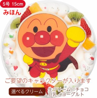 ポップアップキャラクター(イラストフォト)ケーキ【5号 15cm】3人〜5人用
