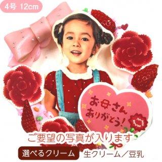 ポップアップフォト 母の日ケーキ【4号 12cm】1人〜3人用