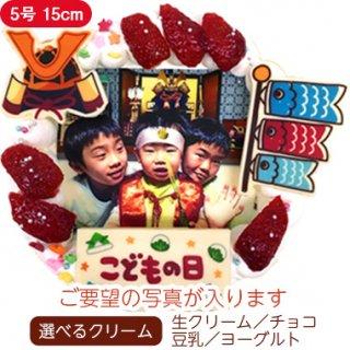 こどもの日フォトケーキ【5号 15cm】3人〜5人用