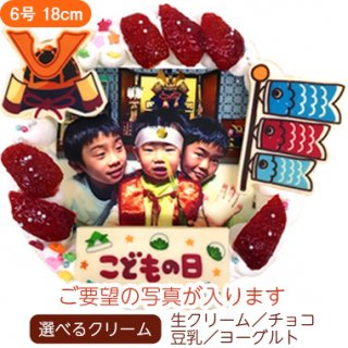 こどもの日フォトケーキ【6号 18cm】4人〜8人用