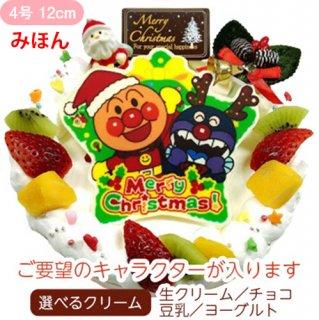 クリスマスポップアップイラストフォトケーキ【4号 12cm】1人〜3人用
