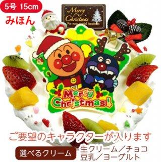 クリスマスポップアップイラストフォトケーキ【5号 15cm】3人〜5人用