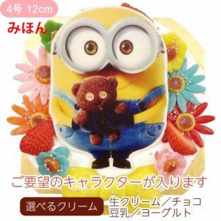 ポップアップデコ盛りイラストフォトケーキ【4号 12cm】1人〜3人用