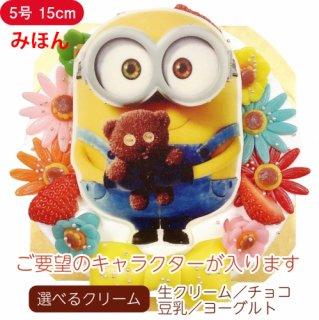 ポップアップデコ盛りイラストフォトケーキ【5号 15cm】3人〜5人用