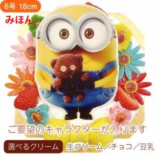 ポップアップデコ盛りイラストフォトケーキ【6号 18cm】4人〜8人用