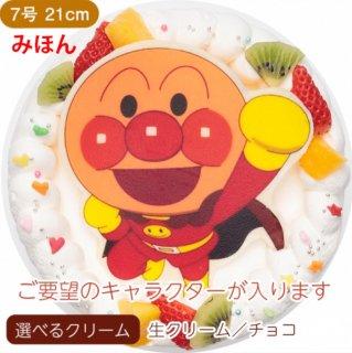 ポップアップキャラクター(イラストフォト)ケーキ【7号 21cm】8人〜12人用