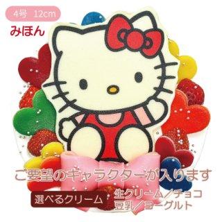 ポップアップデコ盛りキャラクターケーキ(ハートタイプ)【4号 12cm】1人〜3人用