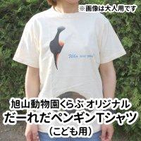 だーれだペンギンTシャツ(こども用)
