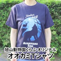 オオカミTシャツ(おとな用)