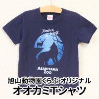 オオカミTシャツ(こども用)