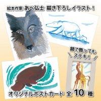 あべ弘士オリジナルポストカード