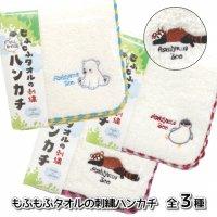 もふもふタオルの刺繍ハンカチ(3柄)