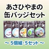 あさひやまの缶バッジセット(5個組×5種類)