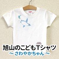 旭山のこどもTシャツ(さわやかちゃん)