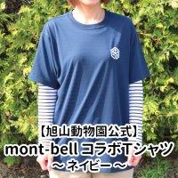 旭山動物園公式mont-bellコラボTシャツ ネイビー(おとな用)