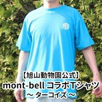 旭山動物園公式mont-bellコラボTシャツ ターコイズ(おとな用)