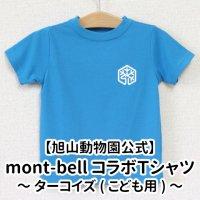 旭山動物園公式mont-bellコラボTシャツ ターコイズ(こども用)