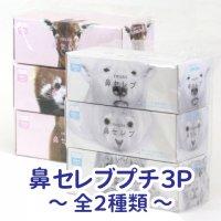 鼻セレブプチ 3P(2種類)