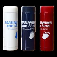 旭山動物園くらぶ ステンレスドリンクボトル(3色)
