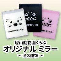 旭山動物園くらぶ オリジナル ミラー(3種類)