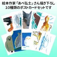 あべ弘士 オリジナルポストカード 10枚セット