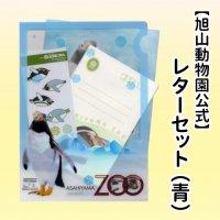 【旭山動物園公式】レターセット 〜青ver〜