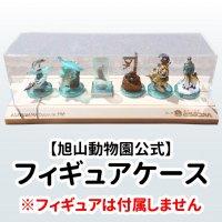 【旭山動物園公式】フィギュアケース