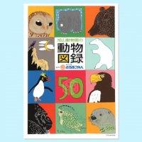 【旭山動物園公式】旭山動物園の動物図録(全面改訂版)