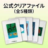 【旭山動物園公式】クリアファイル(全5種類)
