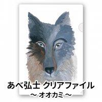 あべ弘士オリジナルクリアファイル「オオカミ」