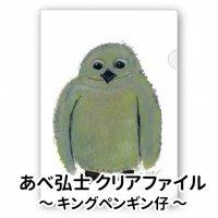 あべ弘士オリジナルクリアファイル「キングペンギン仔」