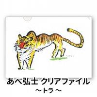 あべ弘士オリジナルクリアファイル「トラ」
