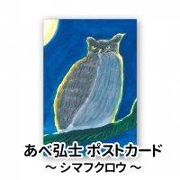あべ弘士 オリジナルポストカード「シマフクロウ」